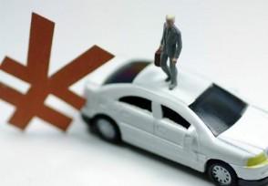 车贷还不上会怎么处理 你有更好的解决方法吗