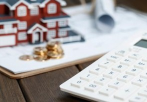 2021房贷多久能放款 放款真的是很慢吗?
