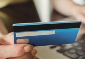 信用卡一直交易失败是怎么回事 原因有这些