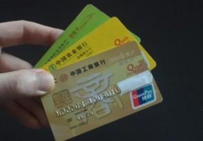 银行卡停用多久会被作废 不申请注销有什么影响