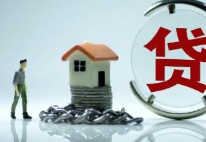 买新房是先交首付还是先办贷款 流程一定要知道
