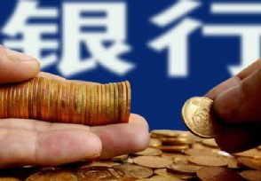 中国银行贷款审批要多久 一般需要满足什么条件?