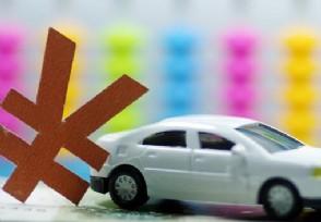 2021年车损险包括哪些项目 许多车主还不清楚!