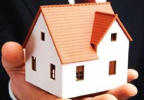 房产滞纳金是什么意思 购房者要提前看清楚