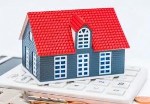 满五年卖房有什么好处和满两年卖房有什么区别?