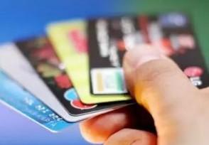 信用卡逾期了还能取现金吗透支取现手续费多少