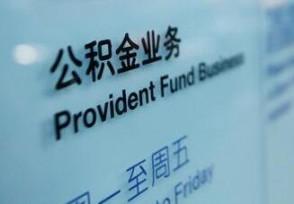 公积金账号状态显示封存什么意思封存后不能申请贷款