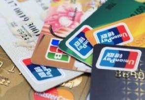 银行卡不能交易的原因具体有这四点!