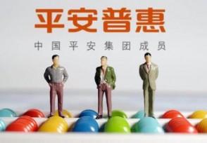 平安普惠有哪些产品这几个贷款产品你有使用过吗?