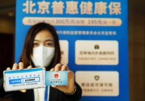 北京普惠健康保怎么报销有哪些人可以参保?