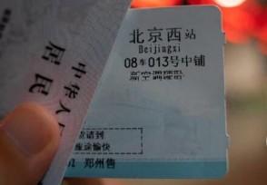 停售高风险地区进京火车票网购改签火车票新规