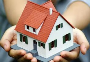 2021公积金贷款需要什么条件计划买房的看过来