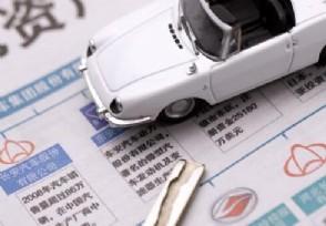 车贷有宽限期吗最多可以逾期几天?