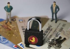信用卡密码输错3次被锁定怎么办持卡人可以这样做
