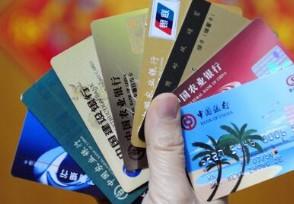 初次申请信用卡选什么卡 建议是普通卡片!