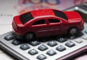 怎么买车便宜还不被坑 学会可以让你省下不少钱