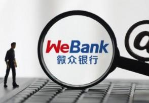 微众银行备用金2000可以用多久 贷款额度是多少?