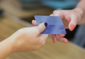 哪些行为会导致信用卡额度降低 情况严重还会封卡