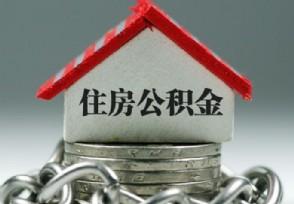 公积金里四千多能贷款买房吗 需要满足这些条件