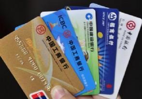 银行卡被冻结是怎么回事 通常是这几种情况