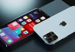 iphone13或将发布 新机预计多少钱一部?