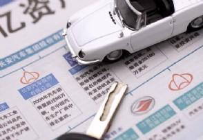 2021车险新政策有哪些变化 买交强险一年要多少钱