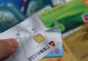 信用卡无力偿还怎么协商 你知道这些方法吗