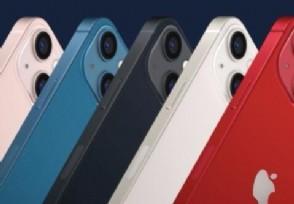 iPhone13刘海变小了有粉色了 几时上市发售