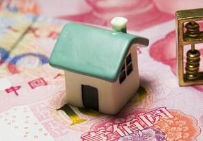 买房贷款首付最少交多少 可以自己给多一点吗