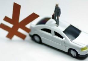 贷款买车要支付哪些费用首付是必要的!