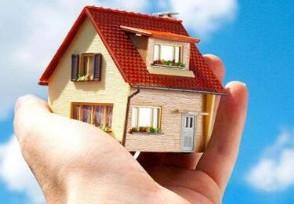 房贷被拒的原因有哪些购房者要注意了!