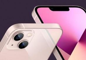 粉色版iPhone13近六成被男性购买 你抢到了吗
