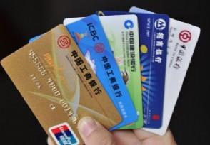 广发信用卡不能刷卡怎么回事 通常原因有这些