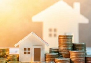 买房子银行面签完多久出结果审批通过后开始月供了吗
