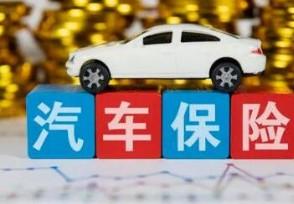 车险在哪里买最划算一般购买哪几种?