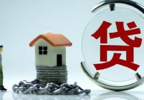 房贷逾期有什么后果 借款人应该怎么处理?