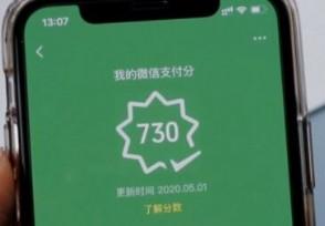 微信600分以上算高吗 支付分最高是多少?