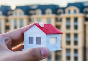 房贷没有还完可以卖房吗 可通过这种方式出售