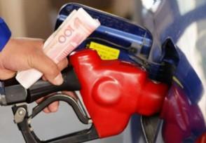 2021年10月10日汽油涨价多少? 最新油价一览