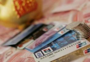 信用卡变成废卡怎么还款 逾期也会上征信吗
