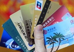 逾期半年跟银行协商能成功吗信用卡还款规定