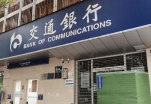 """交通银行信用卡还款宽限期是几天揭""""容时""""服务规定"""