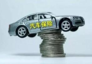 为什么今年车险比去年还贵车险必买哪几种?