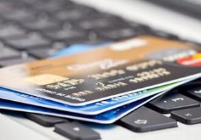 信用卡注销后还有年费吗不会产生任何费用!