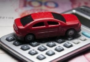 金融车贷不还会怎么样严重逾期会被拖车